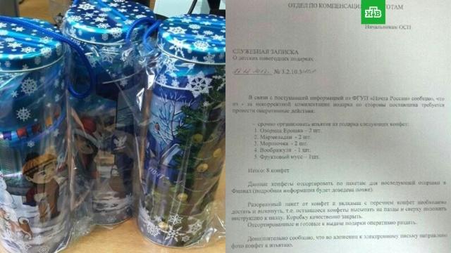 почта россии изъяла лишние конфеты новогодних подарков утверждают