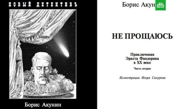 """""""Не прощаюсь"""": Акунин опубликовал главу из последнего романа о сыщике Фандорине"""