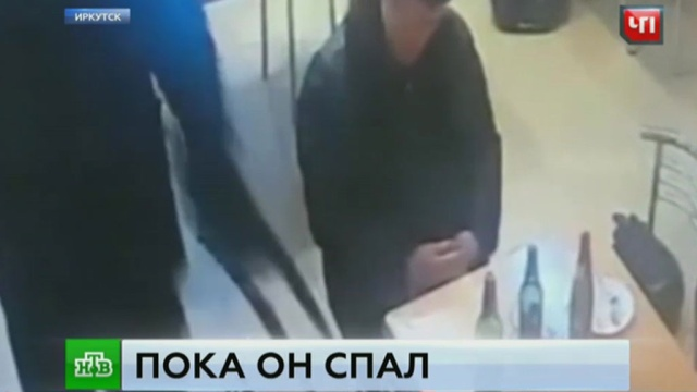 иркутском кафе спящего пенсионера украли миллион рублей видео