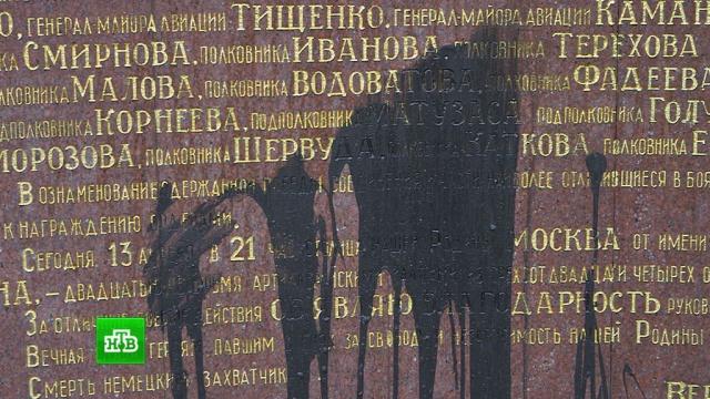 Вандалы осквернили памятник советским воинам в Вене