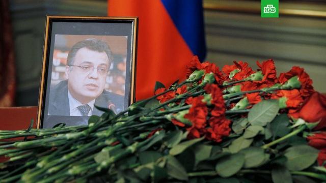 В Турции пойман ключевой подозреваемый по делу об убийстве посла Карлова