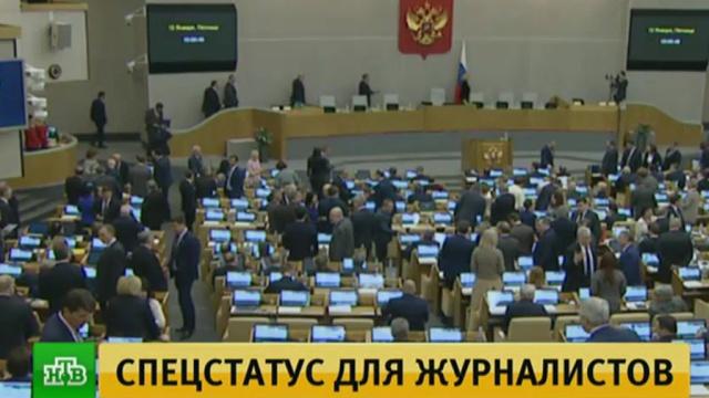 В Госдуме объяснили необходимость присвоения статуса иноагента физическим лицам