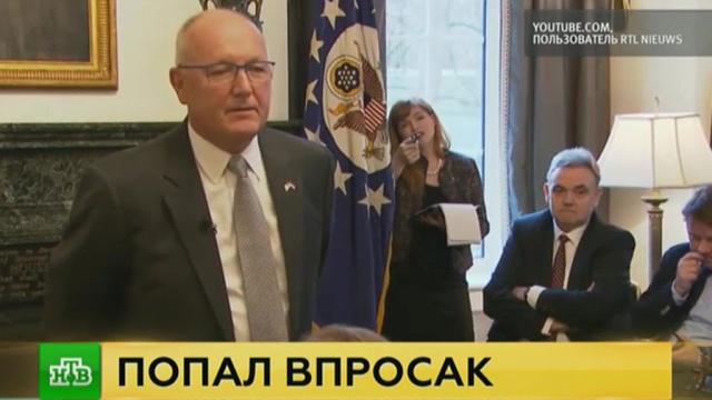 Посол США в Нидерландах опозорился на первой пресс‐конференции