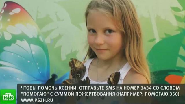 Ксюше из Екатеринбурга нужны 5 млн на пересадку костного мозга