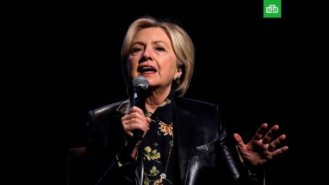 Клинтон осудила Трампа за расистские взгляды