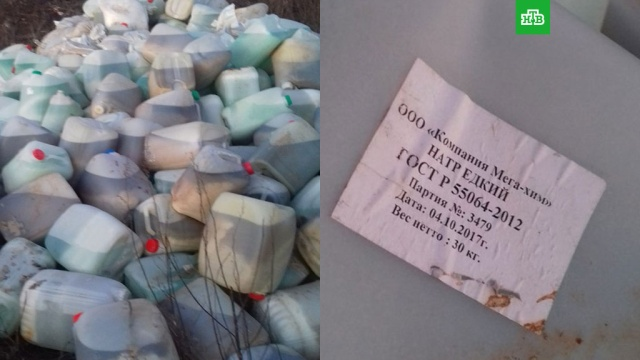 В Туле нашли незаконную свалку с опасными химикатами