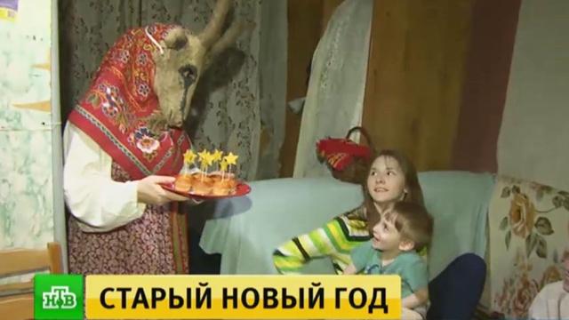 Гадания, вареники с сюрпризом и пляски у костра: как россияне встретили старый Новый год