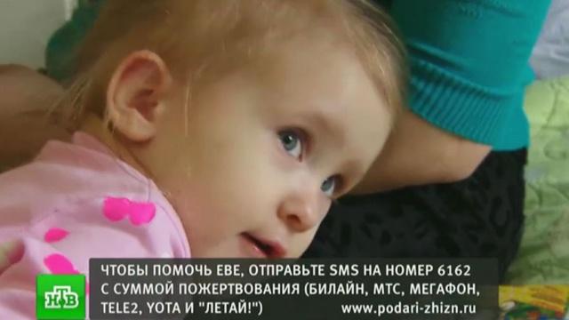 Маленькой Еве с тяжелой формой лейкоза нужны средства на пересадку костного мозга