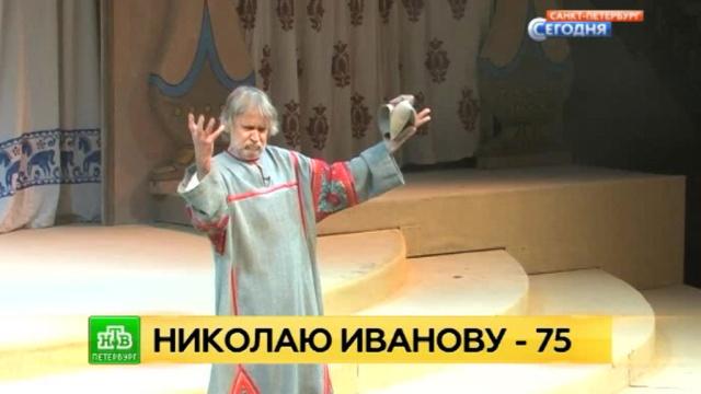 В Петербурге отмечает юбилей звезда ТЮЗа