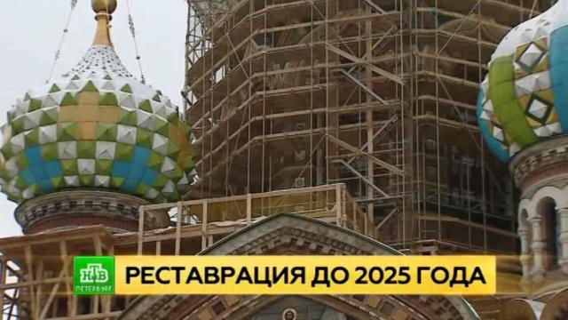 Реставраторы преображают купола и фасады петербургского Спаса на Крови