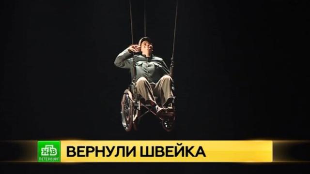 Валерий Фокин покажет в Петербурге трагического солдата Швейка