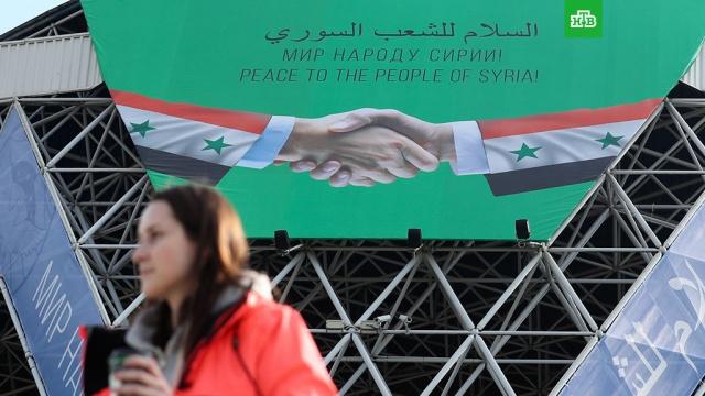 На конгресс в Сочи соберутся представители всех слоев сирийского общества