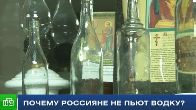 Русская водка, что ты натворила: почему россияне отказываются пить горькую