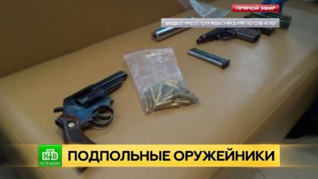 В Петербурге обезврежена банда подпольных оружейников