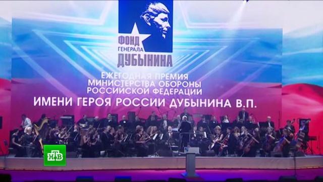 В Москве назвали имена лауреатов премии фонда имени Виктора Дубынина