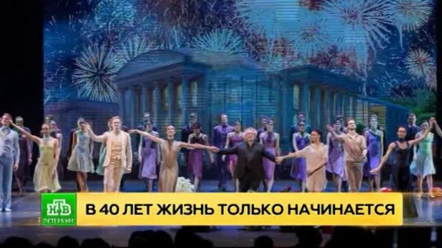 Звезды балета поздравят Бориса Эйфмана с 40-летием его театра