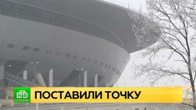 Бывший подрядчик петербургского стадиона проиграл Смольному в Верховном суде