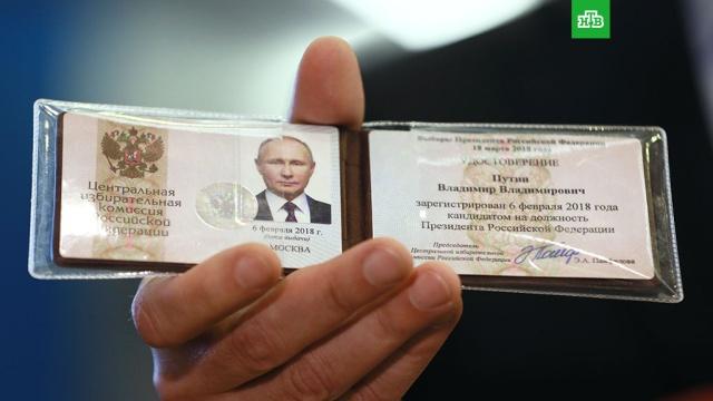 Путин получил удостоверение кандидата в президенты