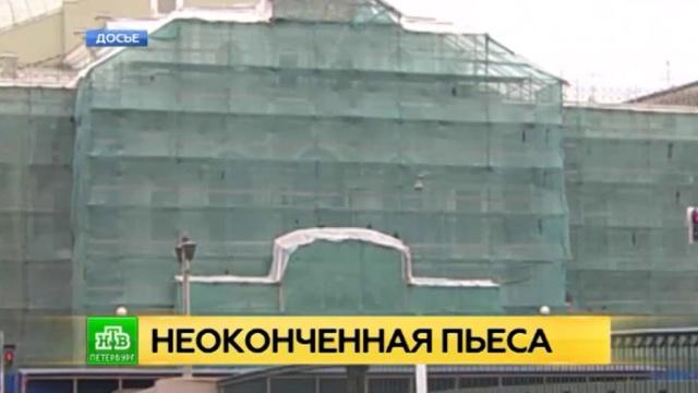 Реставрация БДТ в Петербурге привела к уголовному делу о хищении