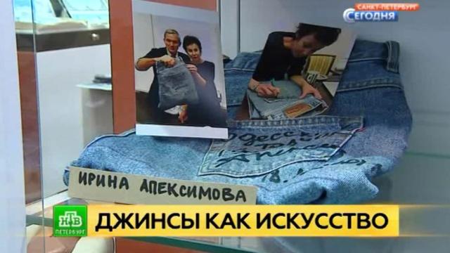 Символ времени: в Петербурге устроили выставку звездных джинсов