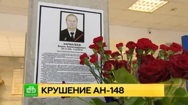 Погибшие при крушении Ан-148 петербуржцы летели в Орск по работе