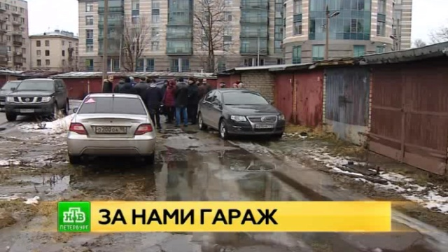В центре Петербурга власти покусились на гаражный кооператив ветеранов войны