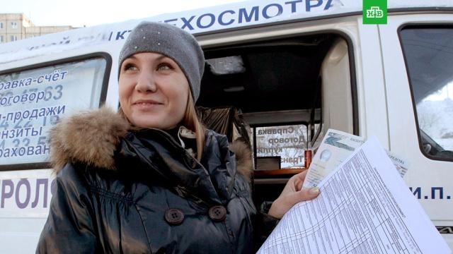 В России ужесточили правила прохождения техосмотра