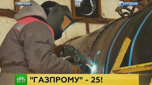 Четверть века со страной: Газпром отмечает юбилей