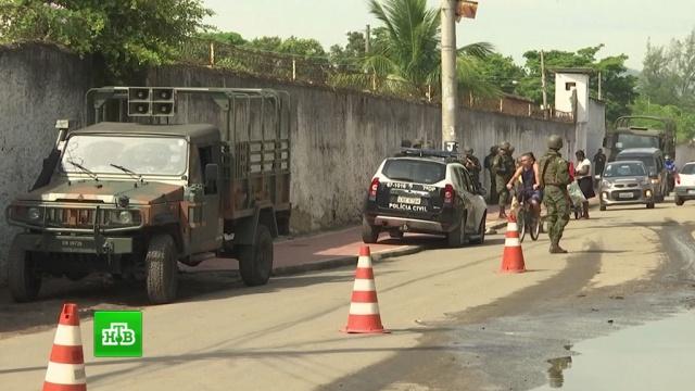 войска вошли рио-де-жанейро бороться криминалом насилием