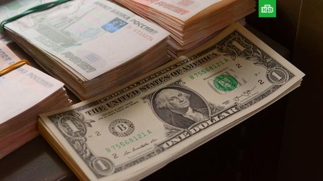 Курс доллара обновил минимум к рублю с 2015 года