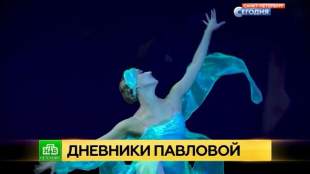В Эрмитажном театре петербуржцы увидят балет о жизни и любви Анны Павловой