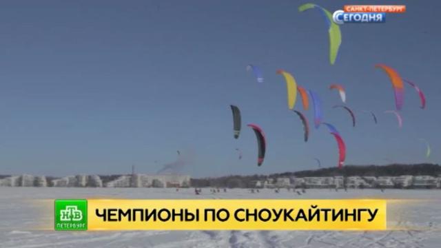 Петербургские райдеры стали лучшими на ЧМ по сноукайтингу