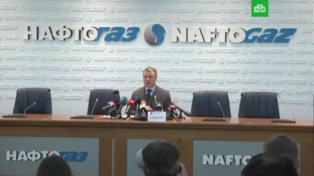 Нафтогаз Украины закрывает представительство в России