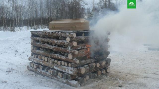 Восславьте Анатолия: под Кировом язычники сожгли покойника на костре
