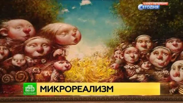 На грани поп-арта: петербургскую галерею наводнили крошечные знаменитости