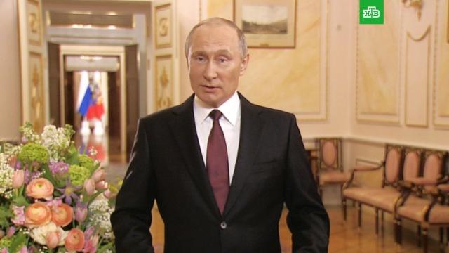Все женщины прекрасны: Путин поздравил россиянок с 8 Марта