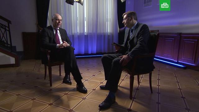 Антон Силуанов: повышать налоги не будем, но займемся уклонистами. Эксклюзив НТВ