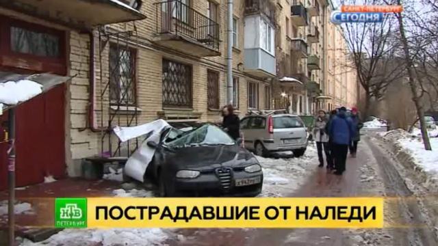 Семь авто покорежило льдом в центре Питера