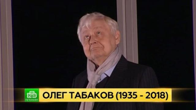 Блистательный артист своего времени: Петербург опечален смертью Олега Табакова