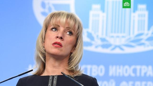 Пугать не надо: Захарова ответила на ультиматум Лондона