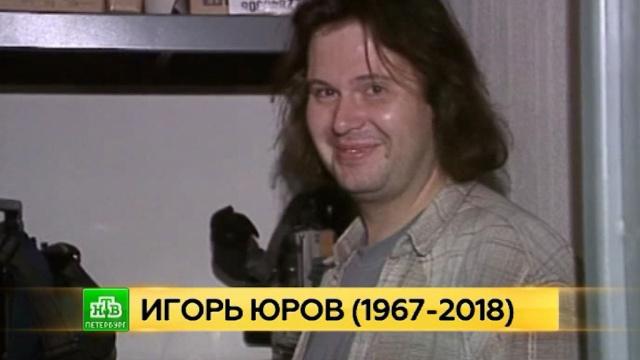 В Петербурге ушел из жизни оператор Игорь Юров