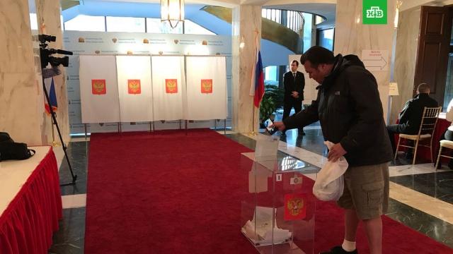 В Нью-Йорке и Вашингтоне завершилось голосование на выборах президента РФ
