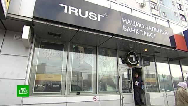 ЦБ создаст плохой банк на базе санируемого Траста