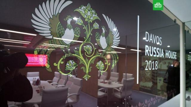 Росконгресс: на ПМЭФ-2018 будет продолжен диалог со Всемирным экономическим форумом
