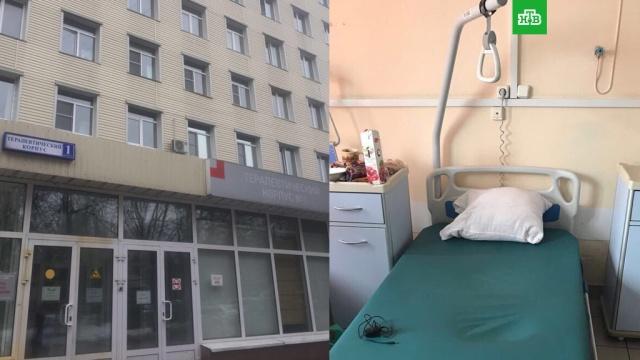 московской больнице пенсионер зарезал соседа палате