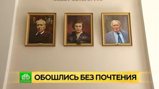 Формальный подход: почему парламент Петербурга может не выбрать почетных граждан