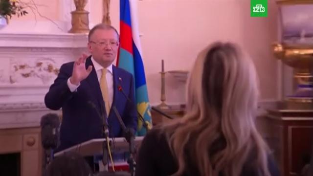 Посол РФ извинился перед корреспондентом НТВ за поведение британского журналиста