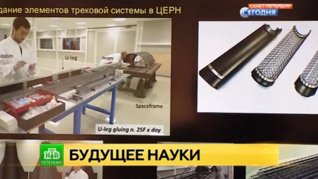 Физики СПбГУ рассказали о своих разработках для Большого адронного коллайдера