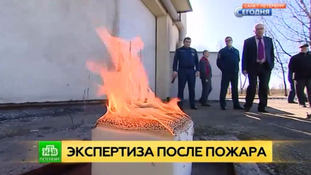 разбираем пожар молекулы петербургские эксперты мчс раскрыли секреты