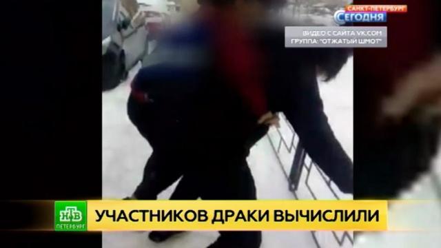 Вовсе не шмот: следователи вычислили устраивавших драки питерских подростков